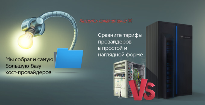 vps выбор хостинга отзывы